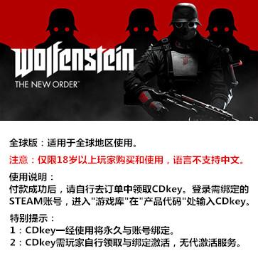 重返德军总部:新秩序 PC版 全球版key