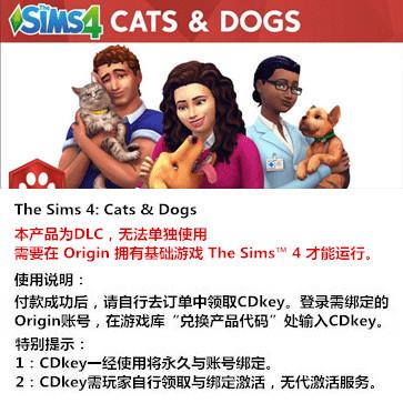 模拟人生4:猫狗俱乐部 PC版 全球版key