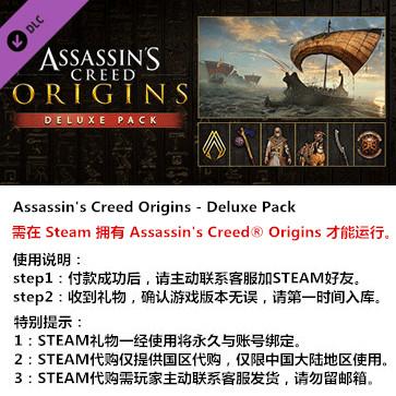 刺客信条:起源 PC版 中文 STEAM国区代购(DLC)