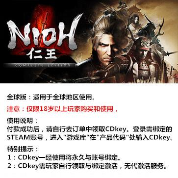 仁王 PC版 中文 全球版key