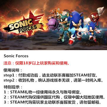 索尼克:力量 PC版 中文 STEAM国区代购(标准版)