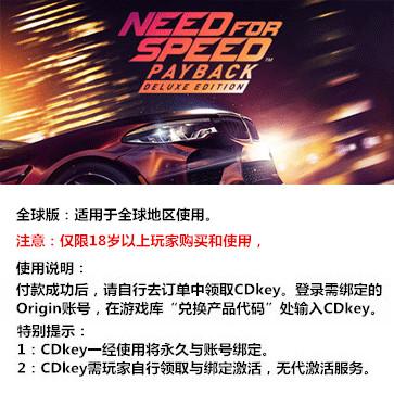 极品飞车20:复仇 PC版 中文 全球版key