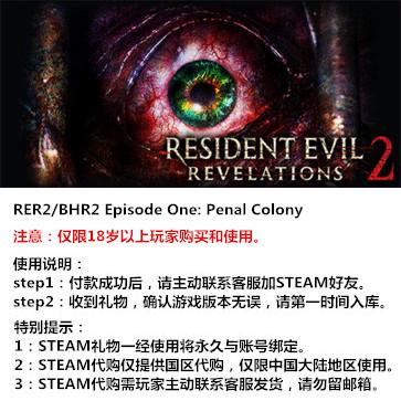 生化危机:启示录2  PC版 中文 STEAM国区代购(标准版)