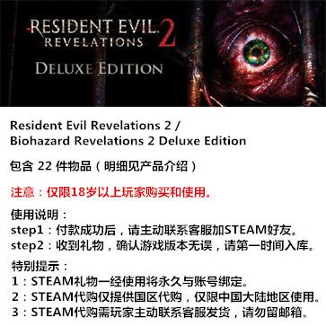 生化危机:启示录2  PC版 中文 STEAM国区代购(礼包)