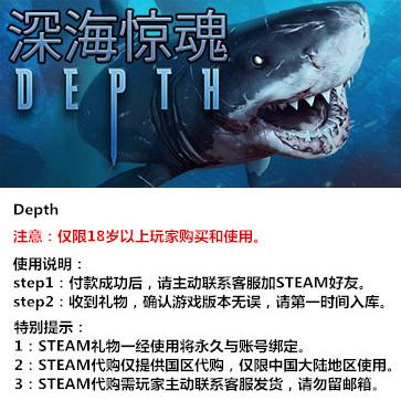 深海惊魂 PC版 STEAM国区代购(标准版)