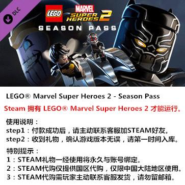 乐高漫威超级英雄2 PC版 中文 STEAM国区代购(季票)