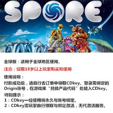 孢子 PC版 中文 全球版key