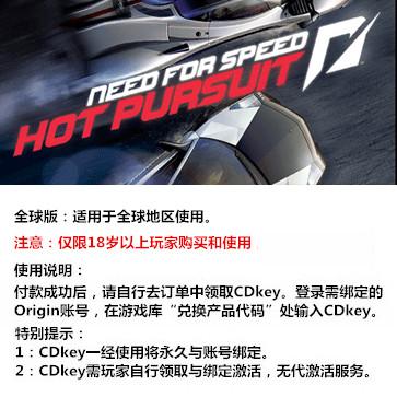 极品飞车14:热力追踪 PC版 中文 全球版key