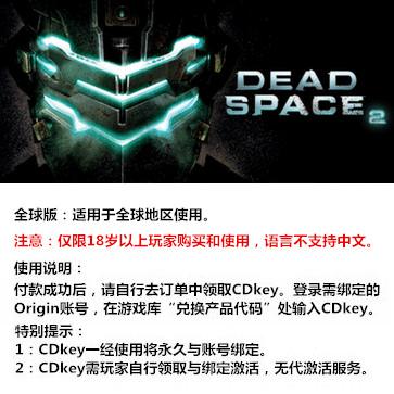 死亡空间2 PC版 全球版key