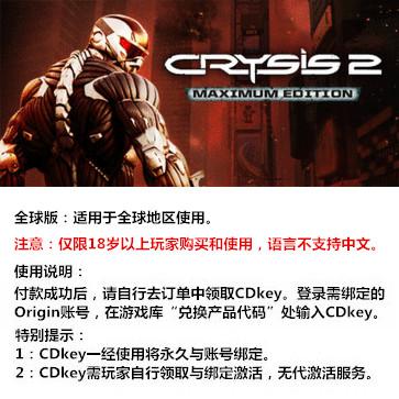 孤岛危机2 PC版 中文 全球版key(豪华版)