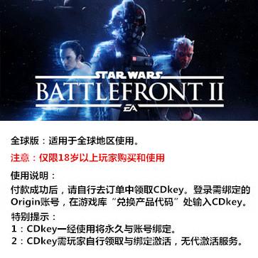 星球大战:前线2 PC版 中文 全球版key