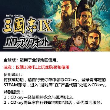 三国志9威力加强版 PC版 中文 全球版key