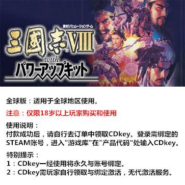 三国志8威力加强版 PC版 中文 全球版key
