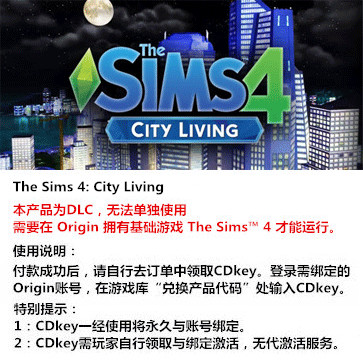 模拟人生4:城市生活 PC版 全球版key