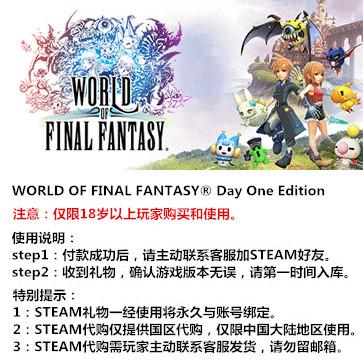 最终幻想世界 PC版 中文 STEAM国区代购(标准版)