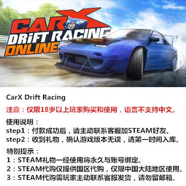 CarX漂移赛车 PC版 STEAM国区代购(标准版)