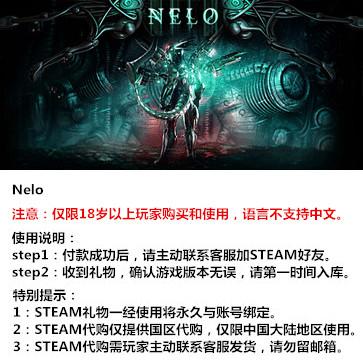 尼洛 PC版 STEAM国区代购(标准版)