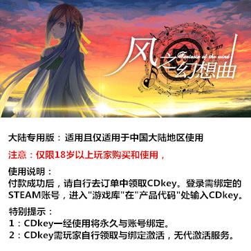 风之幻想曲 PC版 中文 大陆版key