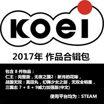 KOEI 2017新作合辑