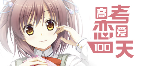 高考恋爱100天