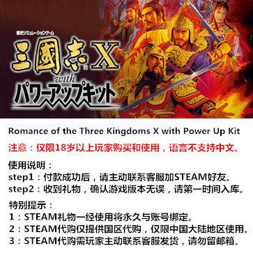 三国志10威力加强版 PC版 STEAM国区代购(标准版)
