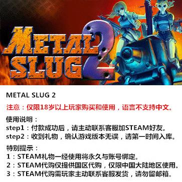 合金弹头2 PC版  STEAM国区代购(标准版)