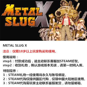 合金弹头X PC版 STEAM国区代购(标准版)