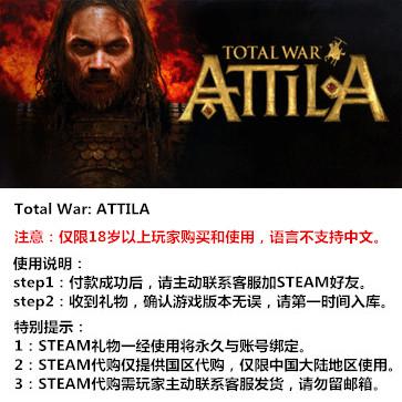 阿提拉:全面战争 PC版 STEAM国区代购(标准版)