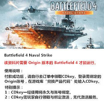 战地4 PC版 中文 海军风暴DLC