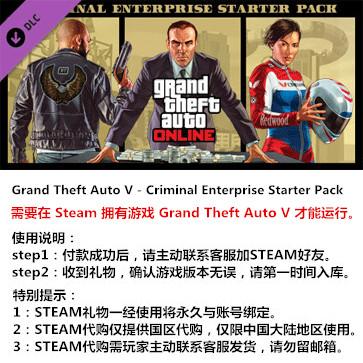 侠盗猎车手5 GTA5 PC版 中文 STEAM国区代购(DLC)
