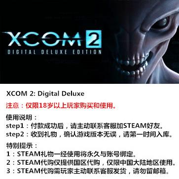 幽浮2 PC版 中文 STEAM国区代购(豪华版)