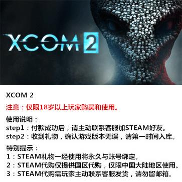 幽浮2 PC版 中文 STEAM国区代购(标准版)