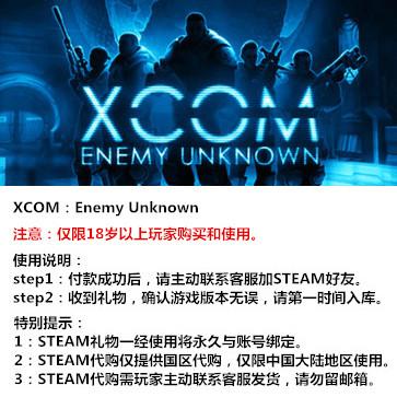 幽浮:未知敌人 PC版 中文 STEAM国区代购(标准版)