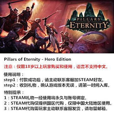 永恒之柱 PC版  STEAM国区代购(标准版)