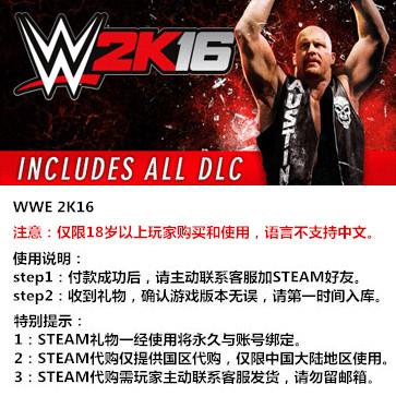 WWE 2K16 PC版 STEAM国区代购(标准版)