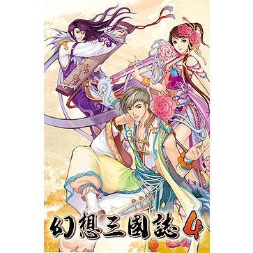 幻想三国志4 PC版 中文 数字版