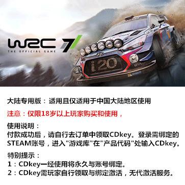 世界汽车拉力锦标赛7 WRC7 PC版 大陆版key