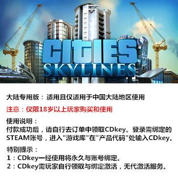 城市:天际线 PC版 大陆版key