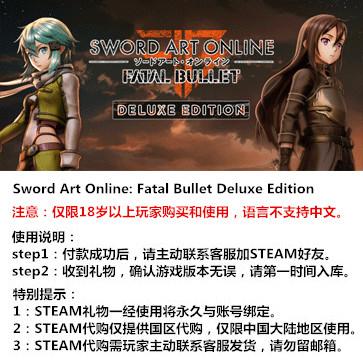 刀剑神域:夺命凶弹 PC版 中文 STEAM国区代购(豪华版)