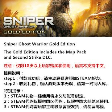 狙击手:幽灵战士 PC版 STEAM国区代购(黄金版)