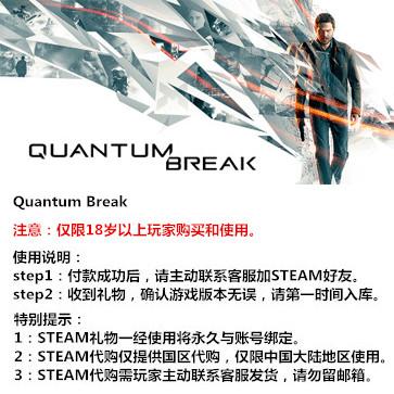 量子破碎 PC版 中文 STEAM国区代购(标准版)