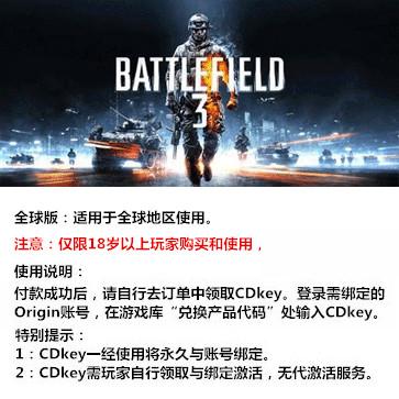 战地3 PC版 中文 全球版Key