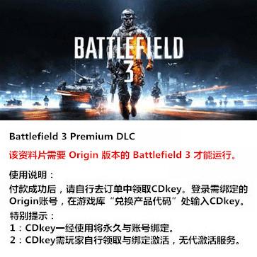 战地3 PC版 中文 Premium DLC