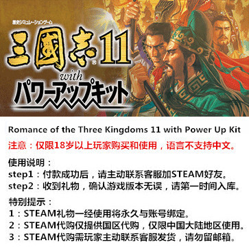 三国志11威力加强版 PC版 STEAM国区代购(标准版)