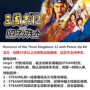 三国志12威力加强版 PC版 STEAM国区代购(标准版)