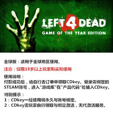求生之路 PC版 中文 全球版key