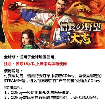 信长之野望:大志 PC版 中文 全球版Key