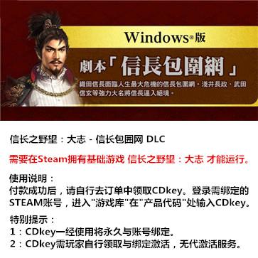 信长之野望:大志 PC版 中文 信长包囲网DLC