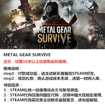 合金装备:幸存 PC版 中文 STEAM国区代购(标准版)