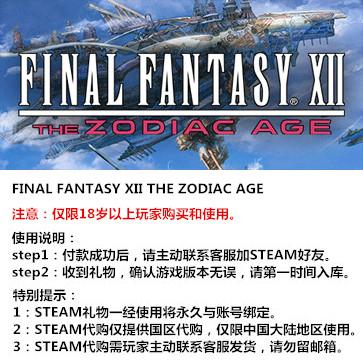 最终幻想12:黄道年代 PC版 中文 STEAM国区代购(标准版)